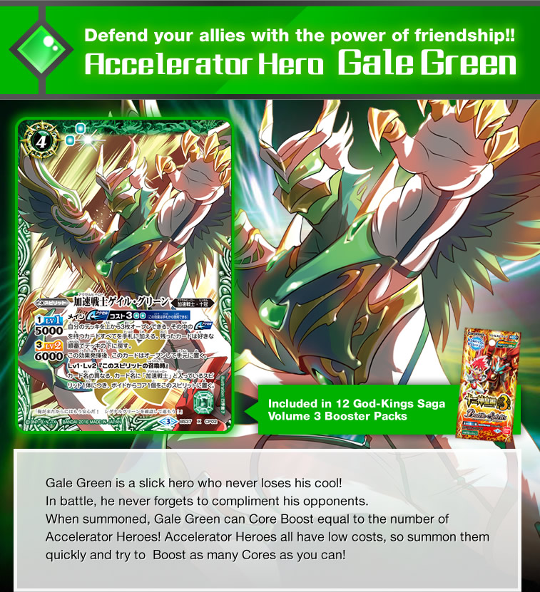 Accelerator Hero Gale Green