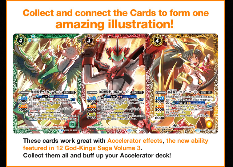 Collect and connect the Cards to form one amazing illustration!