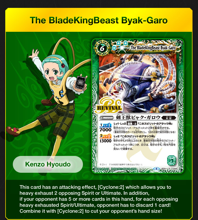 The BladeKingBeast Byak-Garo