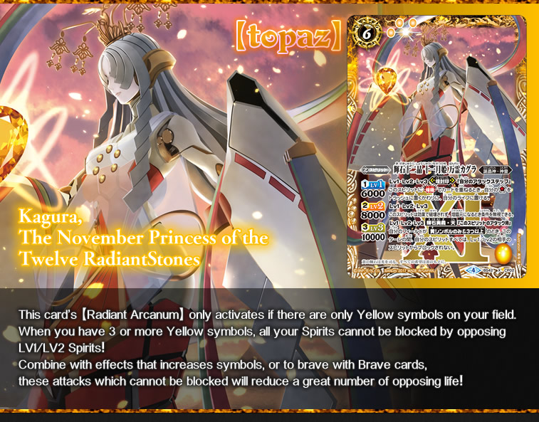 Kagura, The November Princess of the Twelve RadiantStones