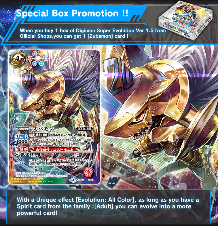 Collaboration Booster Digimon Super Evolution!Ver. 1.5 Special Box Promotion !!