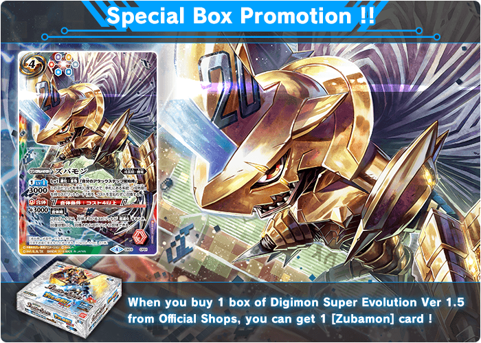 Special Box Promotion !!