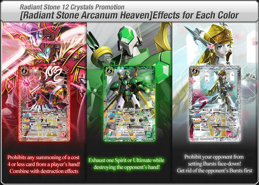 Radiant Stone 12 Crystals Promotion [Radiant Stone Arcanum Heaven] Effects for Each Color