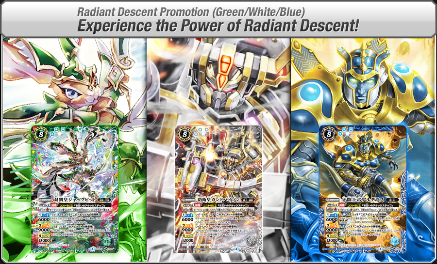 Radiant Descent Promotion (Green/White/Blue) Experience the Power of Radiant Descent!