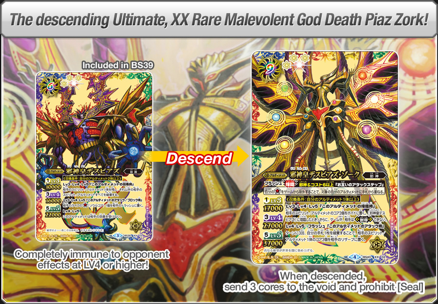 The descending Ultimate, XX Rare Malevolent God Death Piaz Zork!