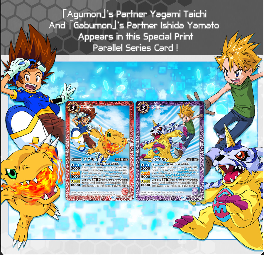 「Agumon」's Partner Yagami Taichi And 「Gabumon」's Partner Ishida Yamato Appears in this Special Print Parallel Series Card !