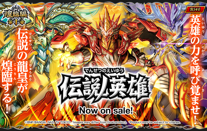 Battle Spirits [BS40] Radiant Descent Saga Volume 1: Legendary Hero