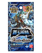 Battle Spirits [BS41] Radiant Descent Saga Volume 2: Pirates of the Blue Seas