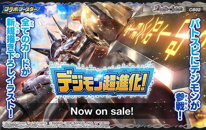 Digimon-election Chosen child children ~ collaboration starter Battle Spirits