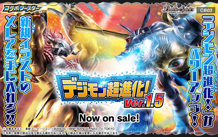 [CB03]Battle Spirits Collaboration Booster Digimon Super Evolution!Ver. 1.5
