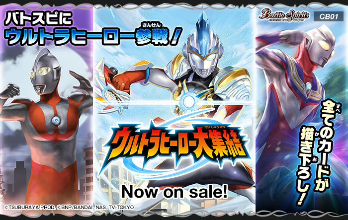 Battle Spirits [CB01]Gathering of the Ultra Heroes Collaboration Booster Pack