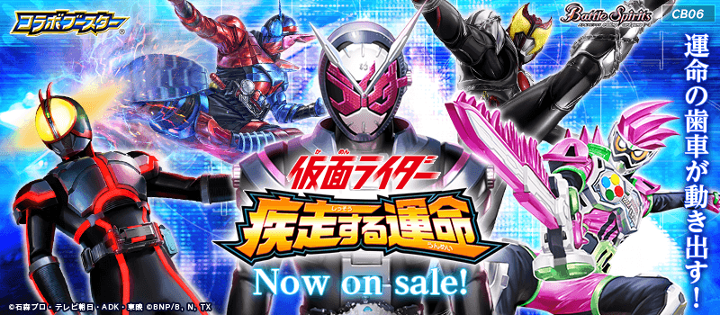 [CB06] Collaboration Booster Kamen Rider Dash towards Destiny