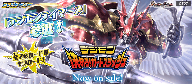 [CB07] Collaboration Booster Digimon Vol. 3 Let's do this! Card Slash!