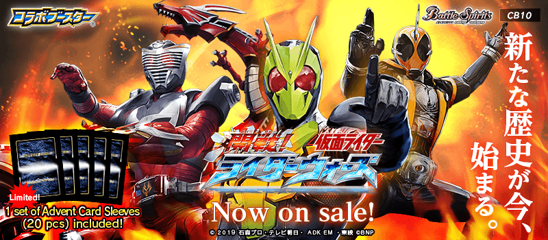 [CB10] Collaboration Booster Kamen Rider Battle Start! Rider Wars
