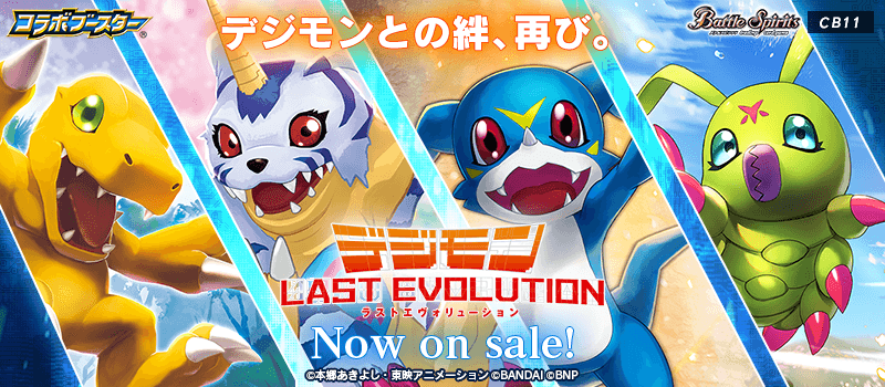 [CB11] Collaboration Booster Digimon LAST EVOLUTION