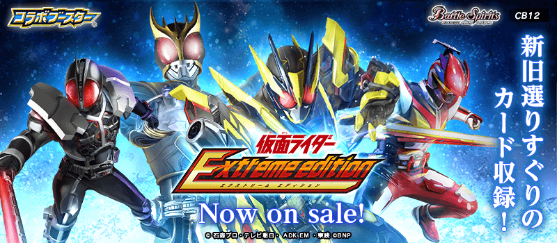 [CB12] Collaboration Booster Kamen Rider Extreme edition