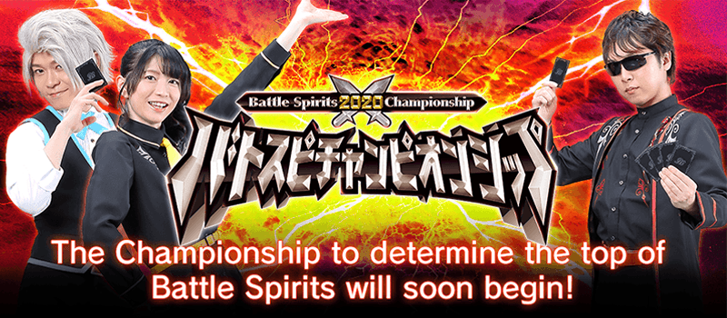 Battle Spirits Championship 2020