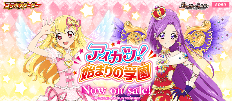 [SD50] Collaboration Starter Aikatsu! New Start at the Acadamy