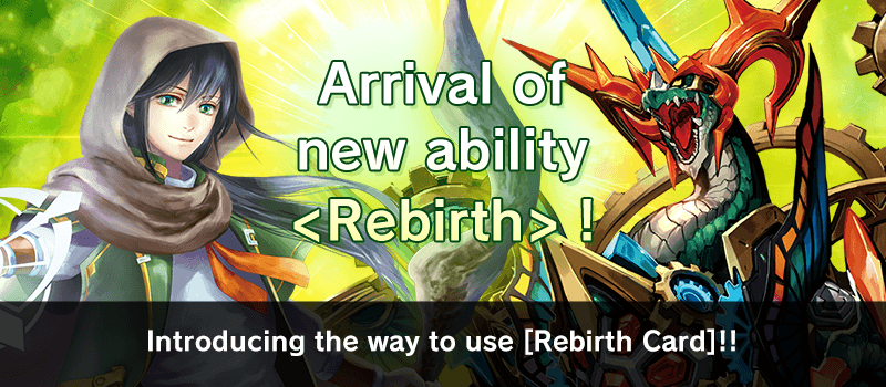 Arrival of new ability <Rebirth>!