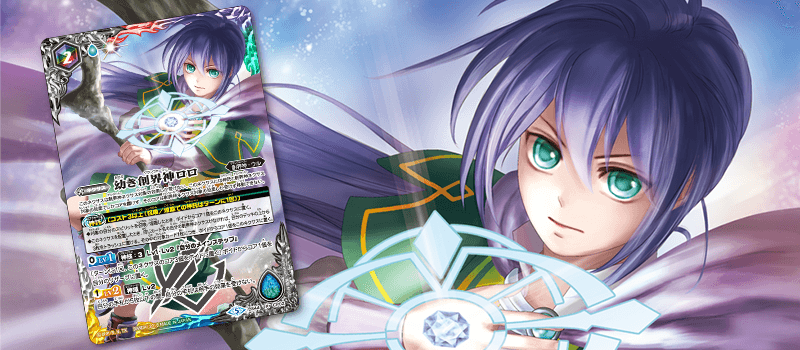 BS44 BOX Campaign「BS God Pack」GET Campaign Promo