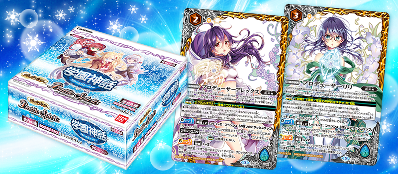 Diva Booster School Story Box Purchase Promotion