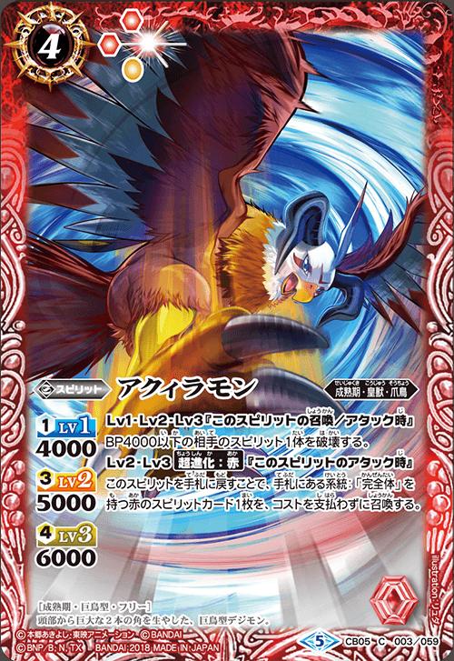 rare we Digimon Adventur Battle Spirits Veemon collaboration booster Digimon