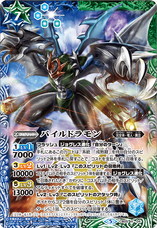 Awesome Card Combos Product Information Battle Spirits Ðトルスピリッツ Èレーディングカードゲーム It exceeded the perfection shining from the crystal in saviorhuckmon's chest, assumed its ultimate form, and acquired the title of a royal knight. battle spirits