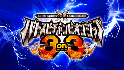 Battle Spirits Championship 2018 -3on3-