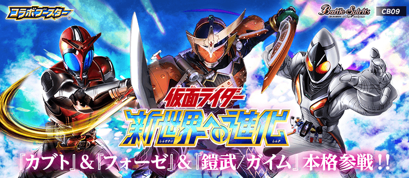 [CB09] Collaboration Booster Kamen Rider Evolution to the New World