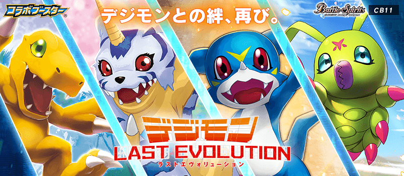 X rare Battle Spirits alpha Mont collaboration booster Digimon we Digimon Ad