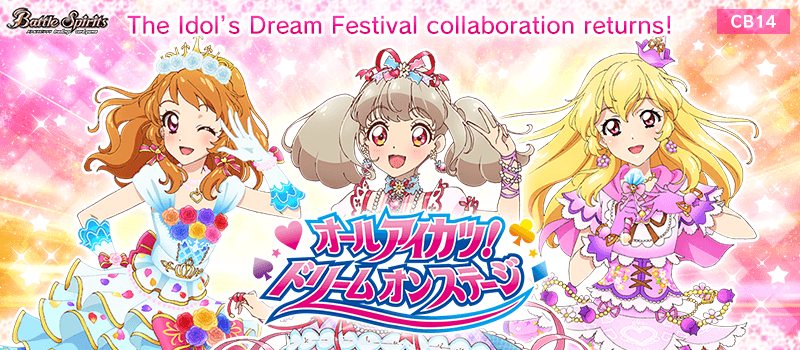 [CB14] Collaboration Booster All Aikatsu! Dream on stage