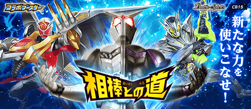 [CB15] Collaboration Booster Kamen Rider Path of the Partners