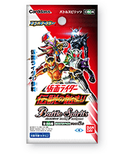 [CB04] Battle Spirits Collaboration Booster Kamen Rider ~The Beginning of Legends~