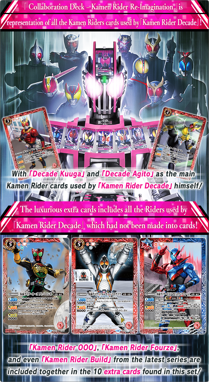「 Collaboration Deck – Kamen Rider Re-Imagination 」is representation of all the Kamen Riders cards used by「Kamen Rider Decade」!