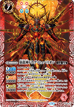 PX18-01 The Cemolition Dragon King, Dargo Hyprion