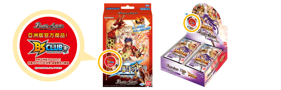 Announcement Regarding Battle Spirits Official ASIA Product